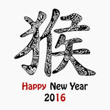 New Year card with black monkey hieroglyph. New Year 2016 card with Chinese hieroglyph of monkey. Black symbol with hand-drawn ornate zentangle style pattern Stock Image