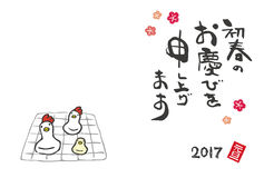 New Year card with chicken shaped rice cake. New Year card with chicken and chick shaped rice cake on a grill Stock Photo