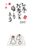 New Year card with chicken shaped rice cake. New Year card with chicken and chick shaped rice cake on a grill Stock Photography