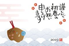 New Year card with Chinese zodiac wild boar ceramic doll. / translation of Japanese `Happy New Year Stock Illustration