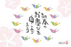 New Year Card with colorful birds. In circle Stock Image
