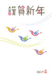 New Year Card with colorful birds. Flying Royalty Free Stock Image