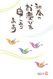 New Year Card with colorful birds. Flying Stock Photo
