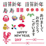 New year card elements Royalty Free Stock Photography