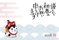 New year card with a guardian dog for year 2018. / Japanese translation `Happy New Year Stock Illustration