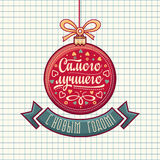 New Year card. Holiday colorful decor. Lettering composition with phrase in Russ Royalty Free Stock Image