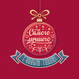 New Year card. Holiday colorful decor. Lettering composition with phrase in Russ Royalty Free Stock Photography