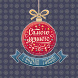 New Year card. Holiday colorful decor. Lettering composition with phrase in Russ Stock Photos