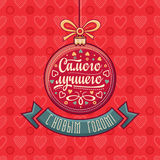 New Year card. Holiday colorful decor. Lettering composition with phrase in Russ Stock Photo