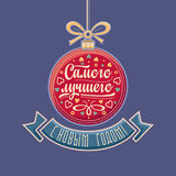 New Year card. Holiday colorful decor. Lettering composition with phrase in Russ Royalty Free Stock Photo
