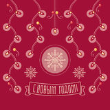 New Year card. Holiday colorful decor. Warm wishes for holidays in Cyrillic. Stock Image