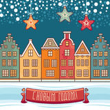 New Year card. Holiday colorful decor. Warm wishes for holidays in Cyrillic. Stock Images