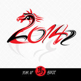 New year card with horse Stock Images