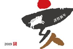 New Year card with Japanese brush calligraphy and wild boar for stock illustration
