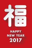2017 new year card japanese good fortune height. Design Royalty Free Illustration