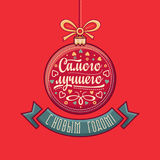 New Year card. Phrase in Russian language. Stock Photos
