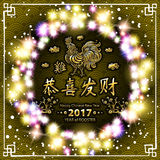 New Year card. Rooster symbol of 2017 on the Chinese calendar. Golden rooster on black background. Vector illustration. luminous c. New Year card. Rooster symbol Royalty Free Stock Image