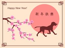 New year card with sakura and dog. Festive new year card with cartoon running dog  twig of sakura and text Happy New Year english and chinese. Symbol year 2018 Royalty Free Stock Image