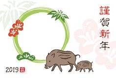 New year card with wild boar with baby boar. / Japanese translation `Happy New Year royalty free illustration