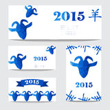 New year cards set. New Year 2015 cards set with goat heads made by colorful geometric triangles. Chinese astrological sign. New year background, invitation Stock Images