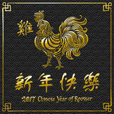 2017 New Year with chinese symbol of rooster. Year of Rooster. Golden rooster on black background. Art royalty free illustration