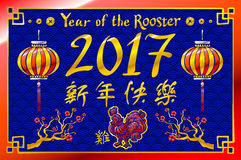 2017 New Year with chinese symbol of rooster. Year of Rooster. Golden rooster on dragon fish scales background. Art Stock Photography