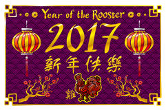 2017 New Year with chinese symbol of rooster. Year of Rooster. Golden rooster on dragon fish scales background. Art Royalty Free Stock Photography