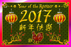 2017 New Year with chinese symbol of rooster. Year of Rooster. Golden rooster on dragon fish scales background. Art Stock Photos