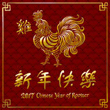 2017 New Year with chinese symbol of rooster. Year of Rooster. Golden rooster on red background. 2017 New Year with chinese symbol of rooster.Year of Rooster Stock Images
