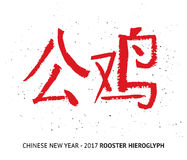 New year creative greeting card design. Chinese New year 2017 greeting card element, rooster hieroglyph Stock Photos
