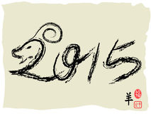 2015 new year design with goat symbol. Chinese character means goat Stock Image