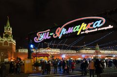 New year fair in Moscow Royalty Free Stock Images