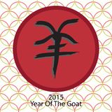 New Year of the Goat 2015 Royalty Free Stock Photography