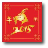 New Year of the Goat. Chinese New Year of the Goat royalty free illustration