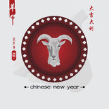 New Year of the Goat 2015. Chinese calligraphy  composition.  illustration eps 10 Stock Image