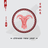 New Year of the Goat 2015. Chinese calligraphy  composition.  illustration eps 10 Royalty Free Stock Images