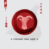 New Year of the Goat 2015. Chinese calligraphy  composition.  illustration eps 10 Stock Photos