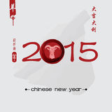 New Year of the Goat 2015. Chinese calligraphy  composition.  illustration eps 10 Royalty Free Stock Photo