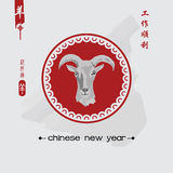 New Year of the Goat 2015. Chinese calligraphy  composition.  illustration eps 10 Stock Photography