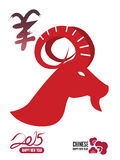 New Year of the Goat 2015. Chinese calligraphy and hand drawn. vector vector illustration