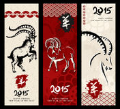 New year of the Goat 2015 vintage banner set. Chinese New Year of the Goat 2015 vintage Asian style banners set. EPS10 vector file organized in layers for easy Royalty Free Stock Photography