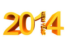 New Year 2014. Golden numbers 2014 on a white background Royalty Free Stock Photos