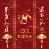 Happy 2018 the Chinese dog year. New year greeting background, happy 2018 the Chinese dog year Royalty Free Stock Photography