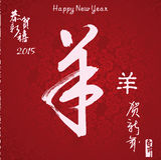 New year greeting card Stock Photos