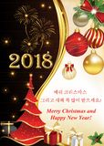 New year greeting card with message written in English and Korean. Merry Christmas and Happy New Year - Elegant greeting card. Print colors used. Contains Stock Image