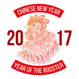New year greeting card 2017. New year greeting card. Rooster - symbol of the year 2017, hand drawing illustration. Vector Royalty Free Stock Photo