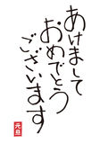 New Year greeting words in Japanese Stock Photography