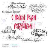New Year greetings hand lettering set Royalty Free Stock Photos