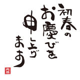 New Year greetings in kanji Royalty Free Stock Photography