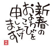 New Year greetings in kanji Stock Image